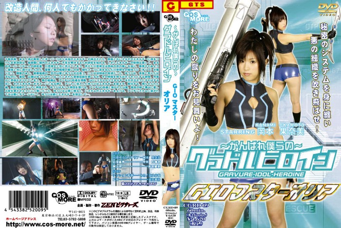 """Our Gravure Heroine G.I.O. Master """"Olia"""" from Zen Pictures"""