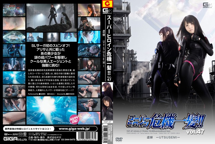 R18 - The Critical Moment Vol 47 - The Real World